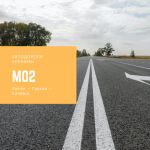 Автодорога М02 - трасса международного значения