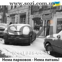 Пешеходы важнее, чем машины! = Нет парковок - Нет проблем!