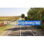 Дорожные работы в Днепропетровской области