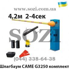 Автоматический шлагбаум CAME G3250 - до 4 метров