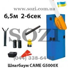 Шлагбаум автоматический CAME G5000x - 6,5 метров