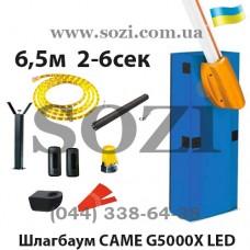 Шлагбаум автоматический CAME G5000X с LED подсветкой  - 6,5 метров