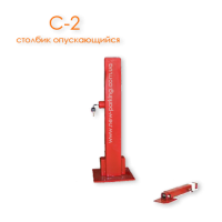 Механические  столбики С2 - опускающиеся парковочные столбы