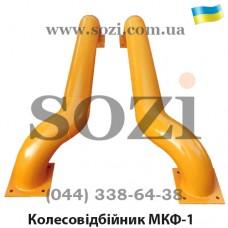 Колесоотбойник для фур защита рампы МКФ-1