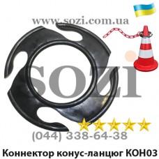 Коннектор конус-цепь КОН-03 чёрный