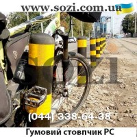 Винница - резиновые столбики для ограждения велодорожки