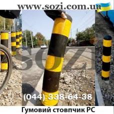 Столбик парковочный резиновый 60см - РС-60