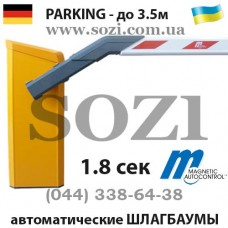 Шлагбаум Magnetic PARKING