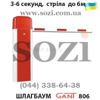 Автоматические шлагбаумы GANT 806 - стрела до 6 метров