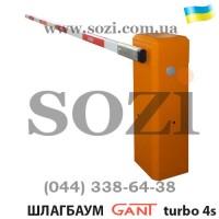 Автоматический шлагбаум GANT turbo2S  - стрела 4м