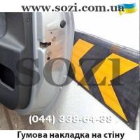 Накладка на стену защитная резиновая РН-01 -1,2м