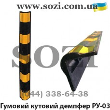 Гумовий кутовий демпфер РУ-03