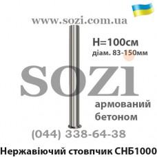 Столбик из нержавеющей стали 1м СНБ1000 (диаметр 83-150мм)