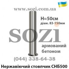 Столбик из нержавеющей стали 50см СНБ500  (диаметр 83мм-150мм)