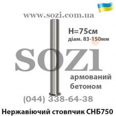 Столбик из нержавеющей стали 75см СНБ750  (диаметр 83мм-150мм)