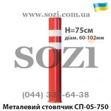 Стовпчик паркувальний СП-05-750 висотою 75см