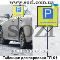 Переносные таблички для парковки - делимся секретами