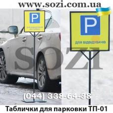 Переносные таблички для парковки ТП-01