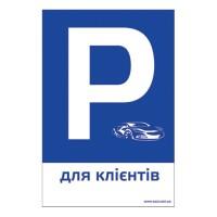 ТП-02-знак пластиковый парковка для клиентов 200х300