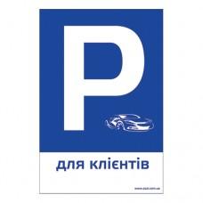 ТП-02-знак пластиковый парковка для клиентов 300х300
