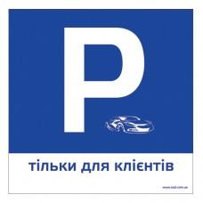ТП-03-знак пластиковый парковка для клиентов 300х300