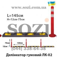 Делиниатор дорожный с маячками ДЛ-02