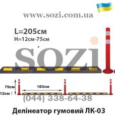 Делинеаторы дорожные с маячками ДЛ-03 - 205см