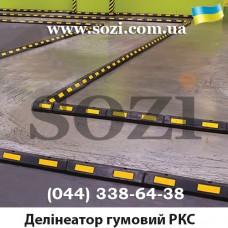 Делинеатор дорожный резиновый колесоотбойник РКС - от 61см