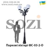 Фонарный столб на 3 светильника ФС-03-2-О