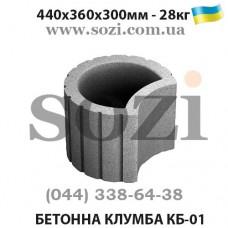 Клумба бетонная вазон цветочник КБ-01