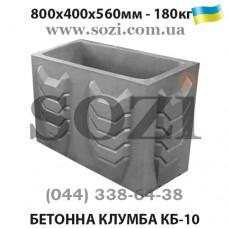 Клумба бетонная вазон цветочник КБ-10