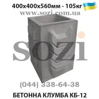 Клумба бетонная, урна КБ-12