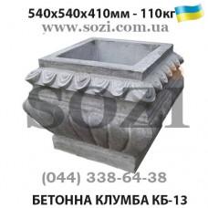 Клумба бетонная вазон цветочник КБ-13