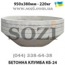 Клумба бетонная вазон цветочник КБ-24
