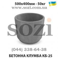 Клумба бетонная вазон цветочник КБ-25