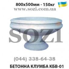 Клумба бетонная вазон цветочник КБВ-01