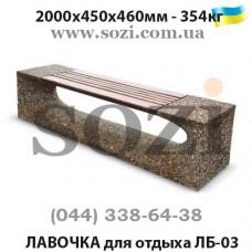 Лавочка бетонная с деревом цельная ЛБ-03