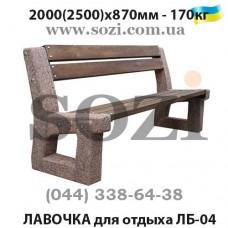 Лавочка бетонная с деревом ЛБ-04