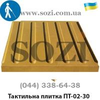 Тактильная плитка направляющая ПТ-02-30