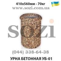Урна бетонная УБ-01 мрамор, гранит, галька