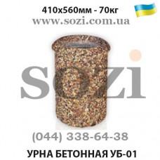 Урна бетонна УБ-01 мармур, граніт, галька