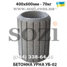 Урна бетонная УБ-02 недорогая круглая