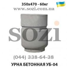 Урна бетонна УБ-04 кругла міська урна