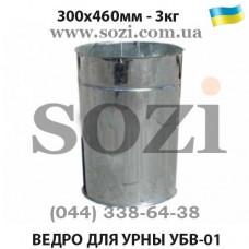 Відро оцинковане для бетонних урн УБВ-01