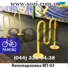 Велопарковка - велопаркінг ВП-03