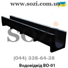Водоотвод ВО-01