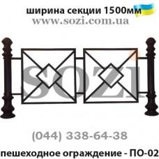 Забор тротуарный ПО-02 - тротуарное ограждение