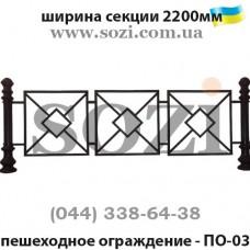 Ограждение для тротуара ПО-03 - забор для тротуара