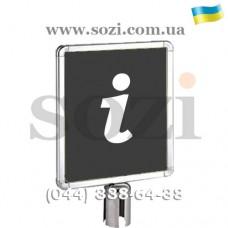 Информационная табличка для стойки ЛТ Киев грн Sozi
