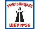 ШБУ-56